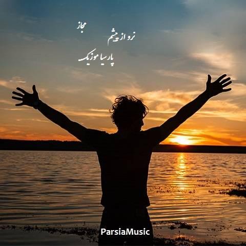 نرو از پیشم از حسین عامری