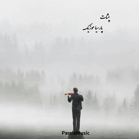 دانلود آهنگ حسین استانی به نام چشات