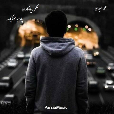 عکس یادگاری از محمد عبدی
