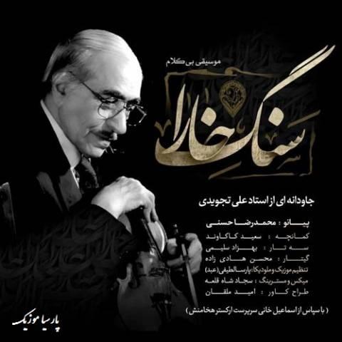 سنگ خارا از محمدرضا حسنی