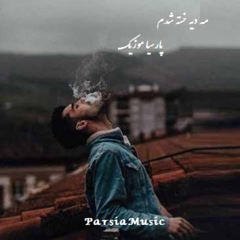 مه دیه خسته شدم از سجاد فارسی