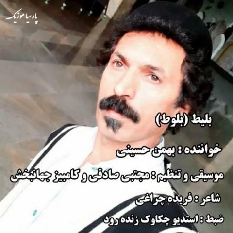 بلیط از بهمن حسینی