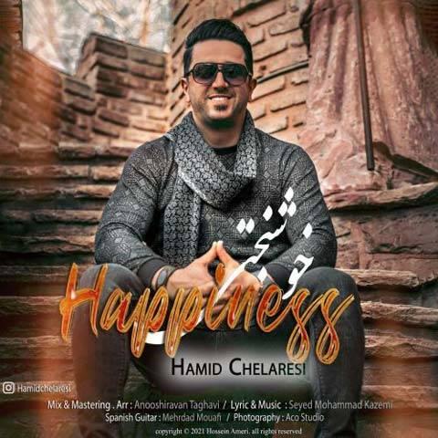خوشبختی از حمید چلارسی