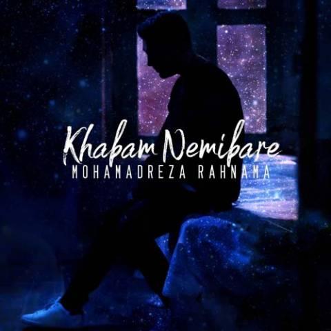 خوابم نمیبره از محمدرضا رهنما
