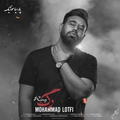 رگ از محمد لطفی