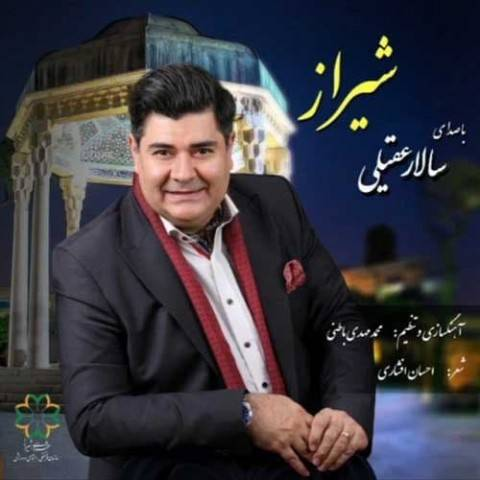 شیراز از سالار عقیلی