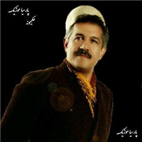 حکیمونه از سیف الدین آشتیانی