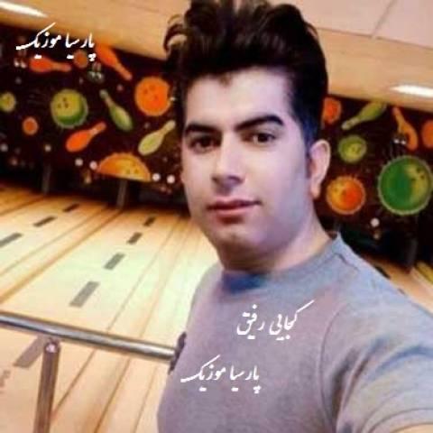 کجایی رفیق غمو درد من علی رزاقی