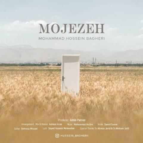 معجزه از محمدحسین باقری