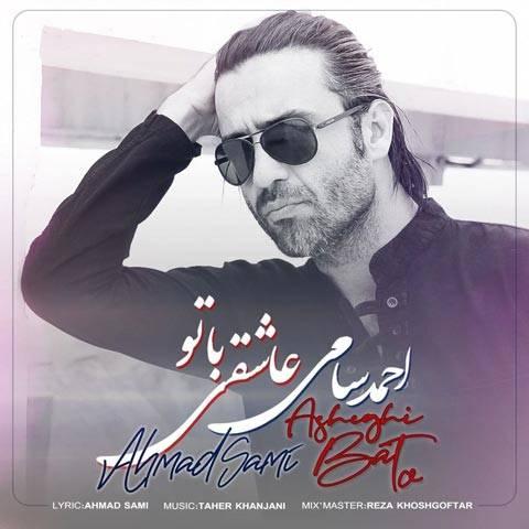 عاشقی با تو از احمد سامی
