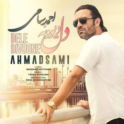 دل دیوونه از احمد سامی