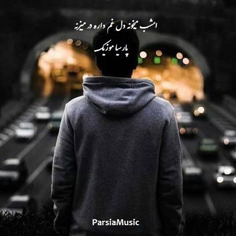 دل غم داره از احمد زاکری