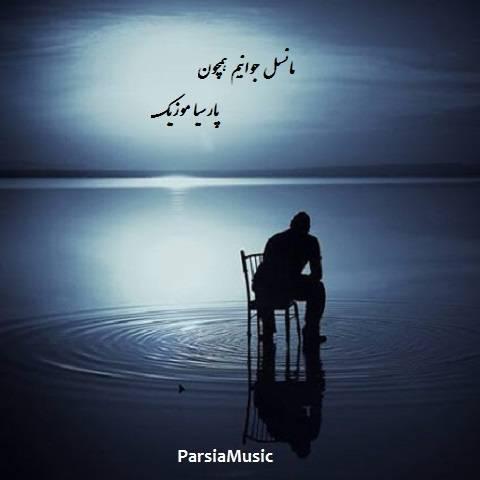 مانسل جوانیم همچون از علی اکبر