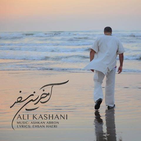 آخرین سفر از علی کاشانی