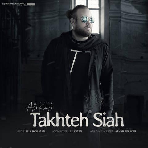 تخته سیاه از علی کاتبی