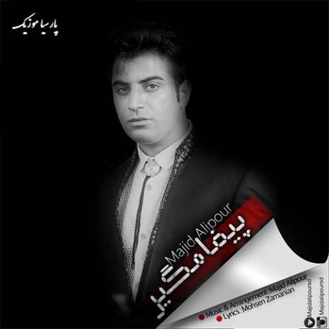پیغامگیر از مجید علیپور