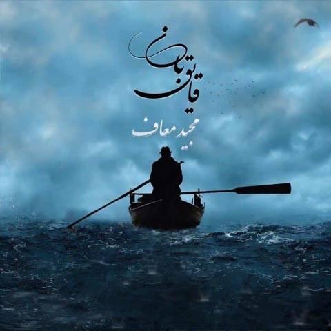 قایق بان از مجید معاف