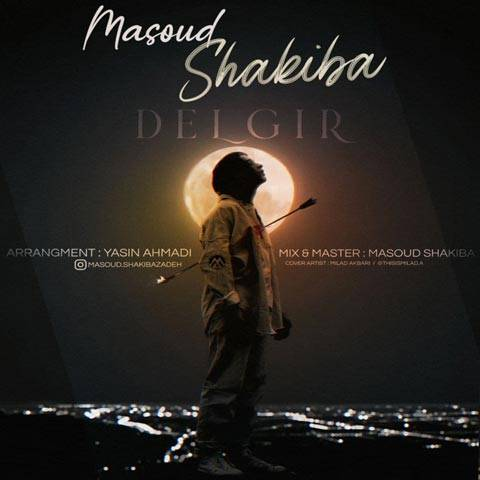 دلگیر از مسعود شکیبا