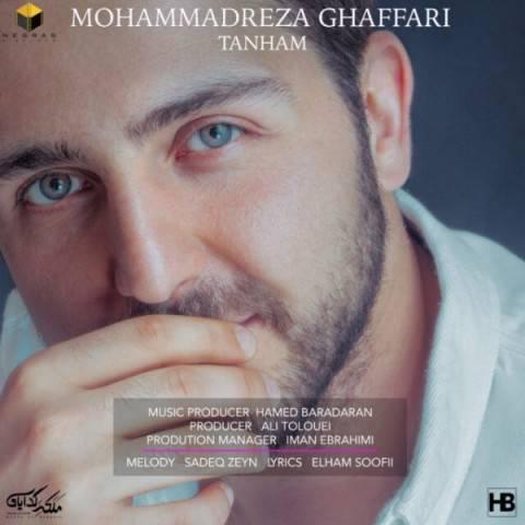 تنهام از محمدرضا غفاری
