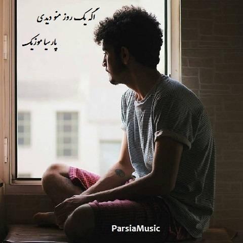 دانلود آهنگ صالح جعفرزاده به نام اگه یک روز منو دیدی