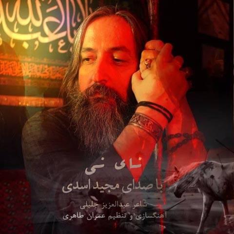 نای نی از مجید اسدی