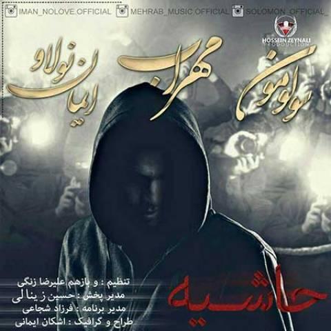 علی بابا از مهراب