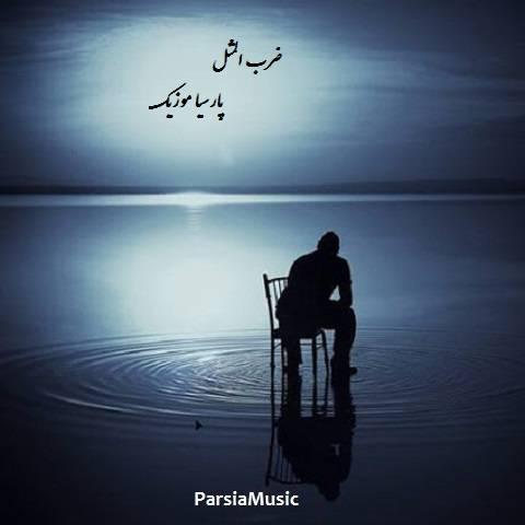 ضرب المثل از مهران احمدی و مهراب