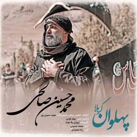 پهلوان کربلا از محمد حسین صالحی