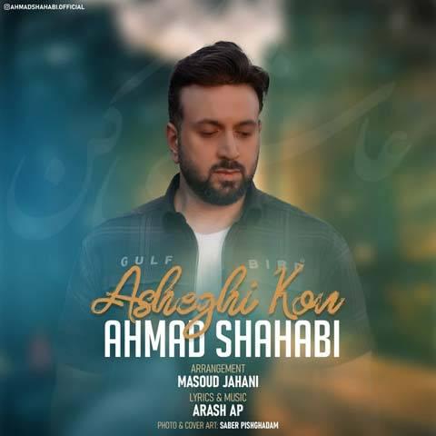 دانلود آهنگ احمد شهابی به نام عاشقی کن
